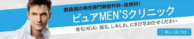 ◎ピュアメンズクリニックタイトル奈良県4-670.jpg