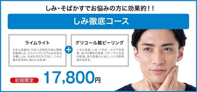 しみ徹底コースメンズ670.jpg