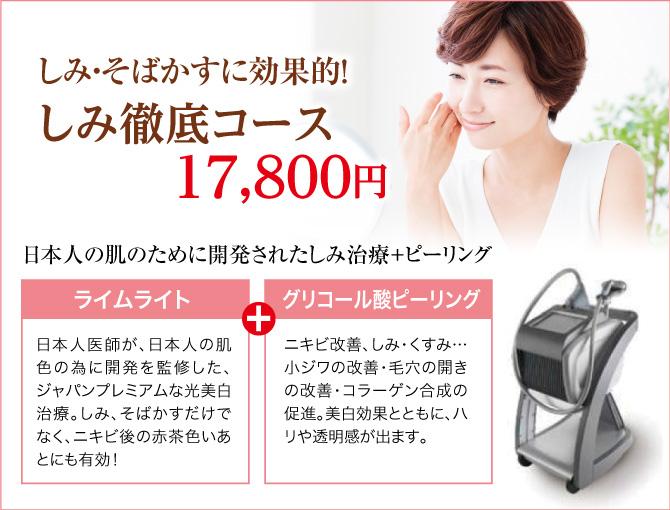 しみ徹底_ブログパーツW670.jpg