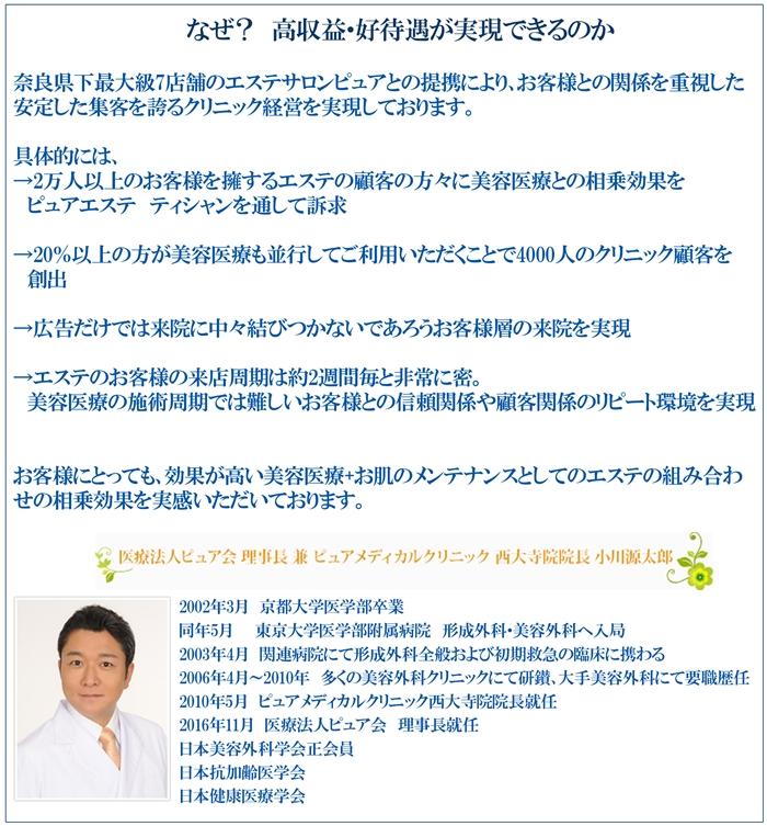 クリニックリクルート   ピュア.jpg
