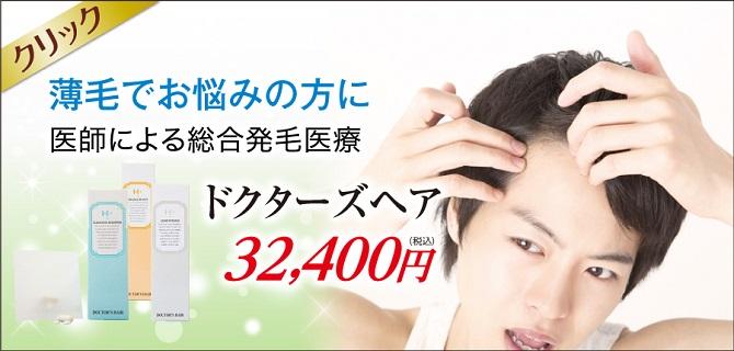 ドクターズヘアメンズW9002-670-1.jpg
