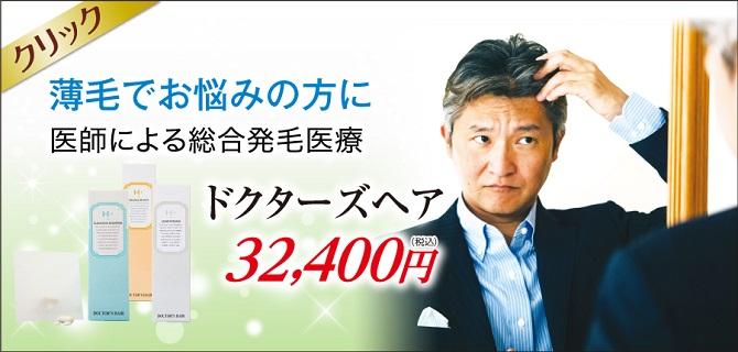 ドクターズヘアメンズ_W900-670.jpg