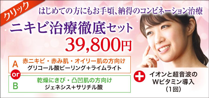 ニキビ治療徹底_W892.jpg