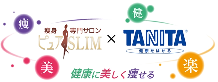 ピュアスリム+タニタs.jpg