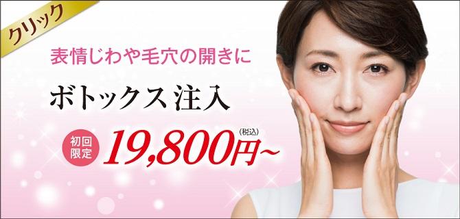 ホ゛トックス注入_W900-670-2.jpg
