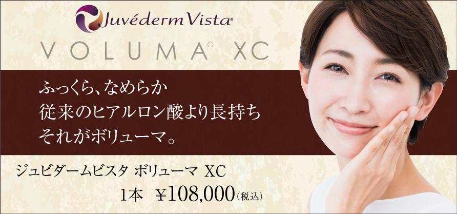 ボリューマ 美容外科ピュアメディカルクリニック奈良橿原王寺
