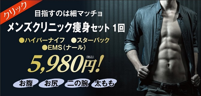 メンズ痩身_W900-670.jpg
