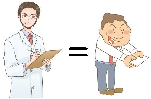 医者は営業マン.png