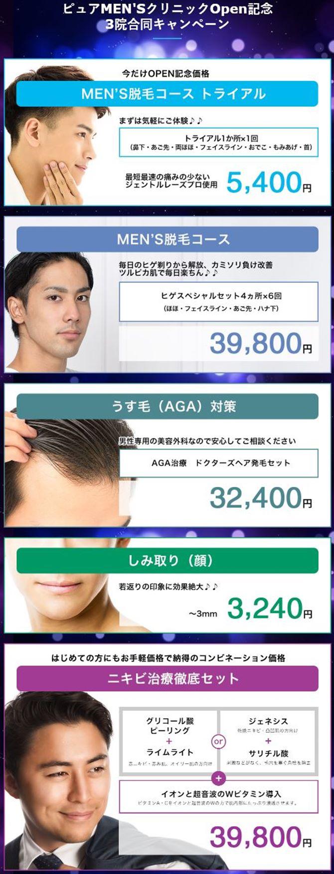 メンズ専門美容外科皮膚科「ピュアMEN'Sクリニック」奈良市西大寺