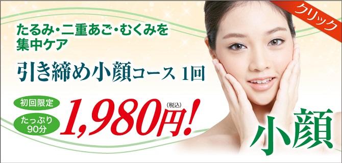 引き締め小顔_W900-670.jpg