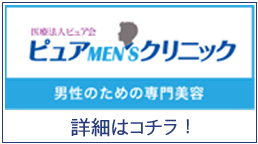 男性専門美容外科「ピュアメンズクリニック」はコチラ!