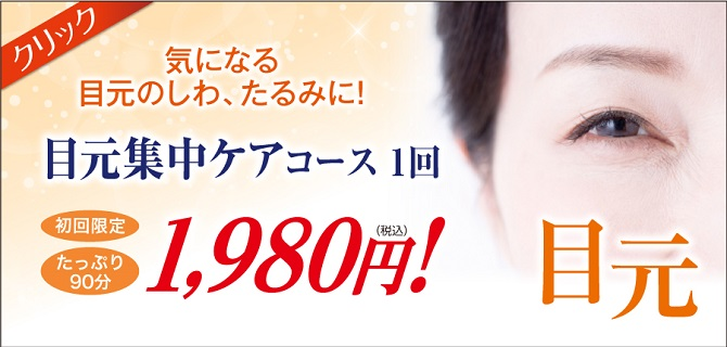 目元集中ケア_W900-670.jpg