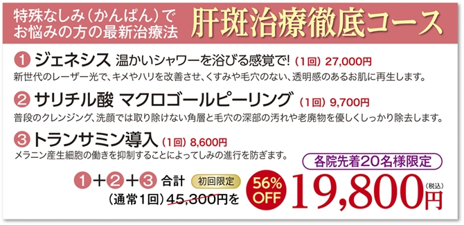 肝斑治療はピュアメディカルクリニック 美容外科皮膚科 奈良県