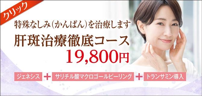 肝斑治療_W900-670.jpg
