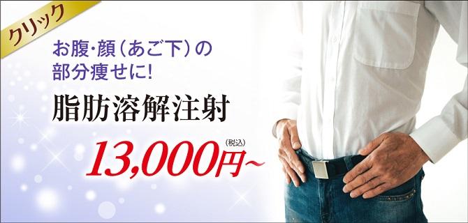 脂肪溶解注射メンズ_W900-670.jpg