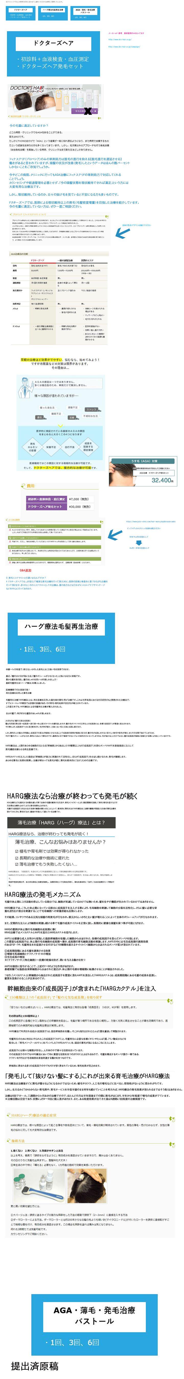 薄毛治療ページ2-720.jpg