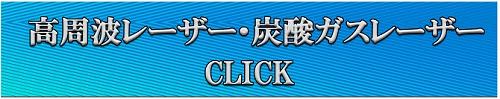 高周波レーザー500.jpg