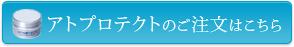 アロプロテクト注文ボタン.jpg