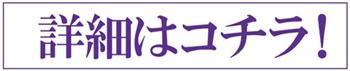 ウルトラセル詳細350.jpg