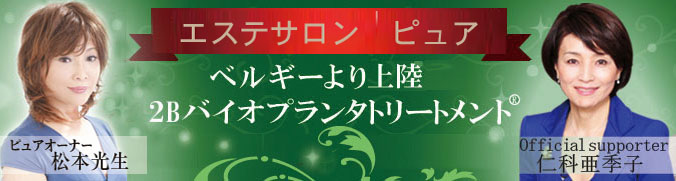オーナーと仁科明子1.jpg