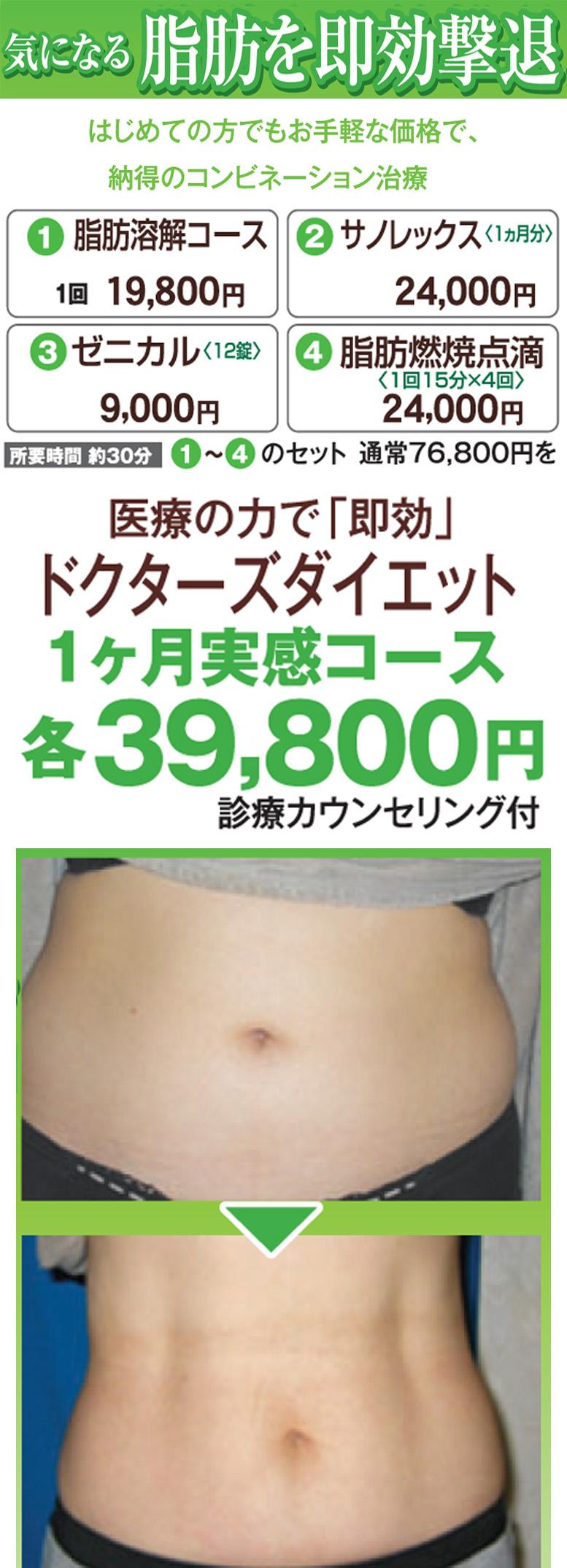 1ヶ月ダイエット1.jpg