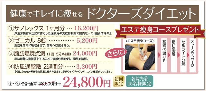 201512-diet-670.jpg