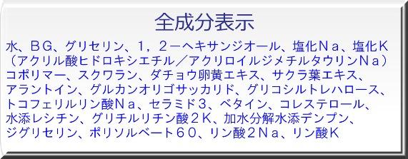 AC-cream-seibun-s.jpg