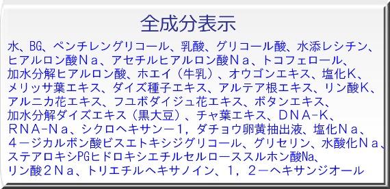 AC-lotion-seibun-s.jpg