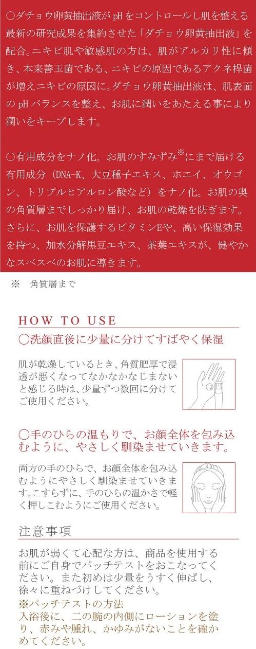 AC-lotion-setumei3-s1.jpg