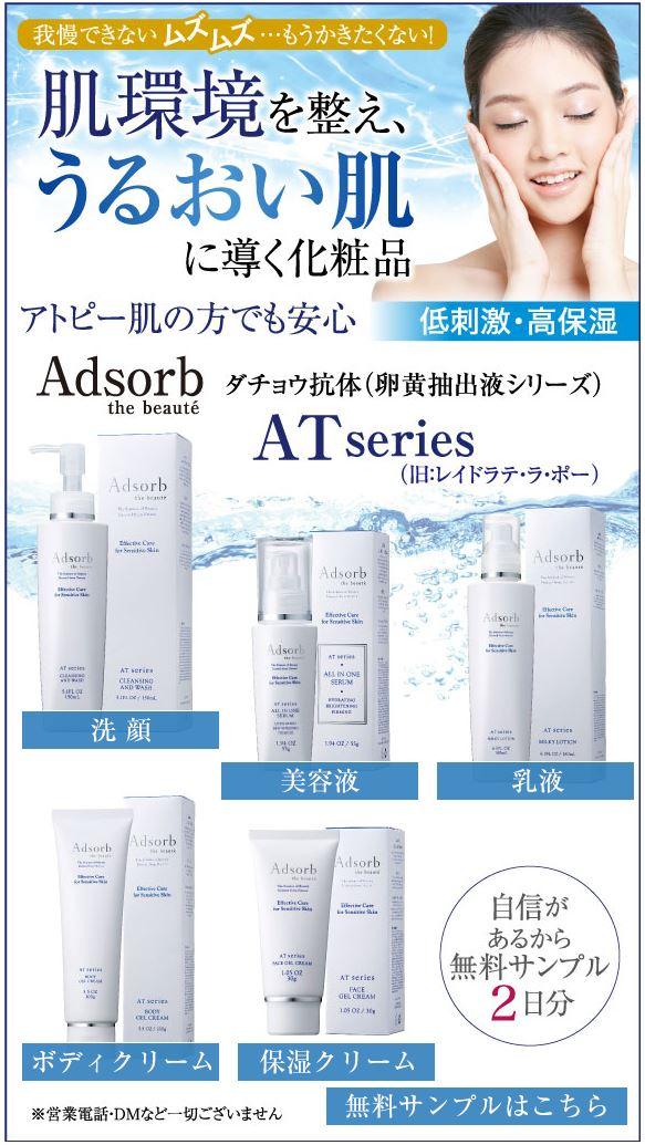 アトピー肌の方でも安心使用 アドソーブ ダチョウ抗体配合