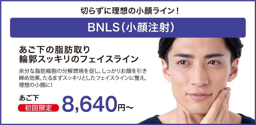 BNLSメンズ.jpg
