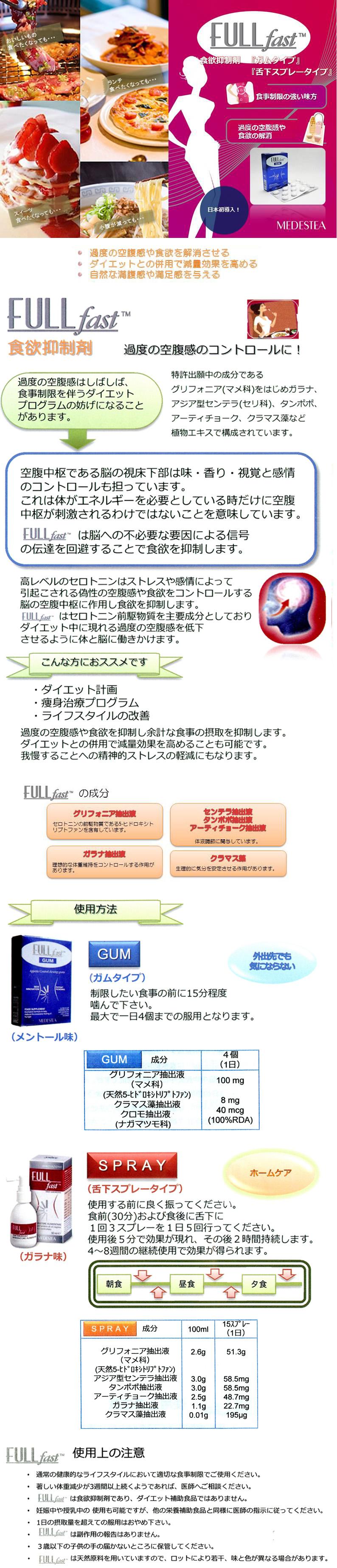 FULLFast-3.jpg