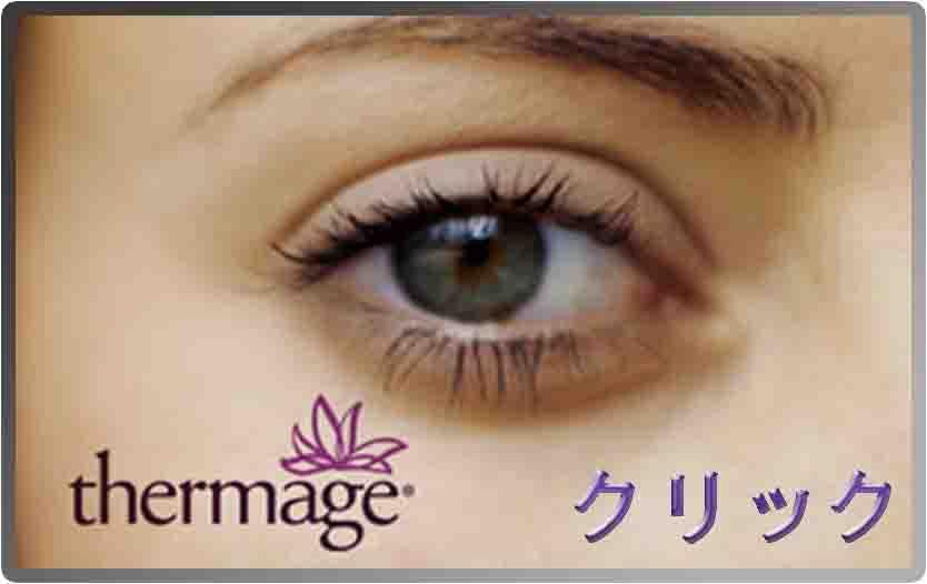 Thermage-eye-logo.jpg