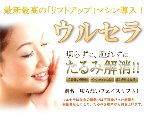 たるみ治療ウルセラ 美容外科ピュアメディカルクリニック奈良
