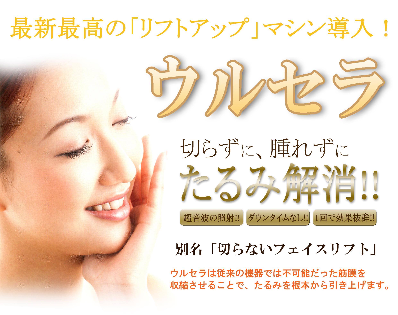 リフトアップ【ウルセラ】美容整形外科「ピュアメディカルクリニック」/奈良・大阪・京都・三重・和歌山
