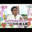 奈良TVにて美容情報番組「美容専科キレイ」の放送が始まります!