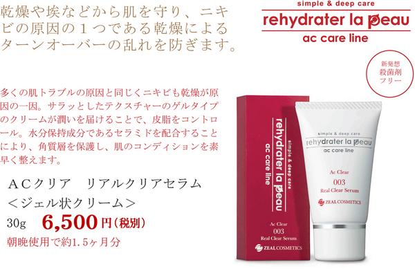 AC-cream-c1.jpg