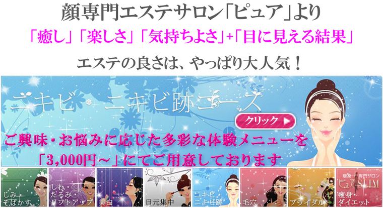 esthe-taiken-4-nikibi3000.jpg