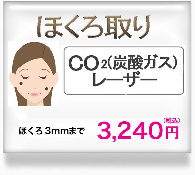 ほくろ取り/美容外科ピュアメディカルクリニック/奈良・大阪・京都