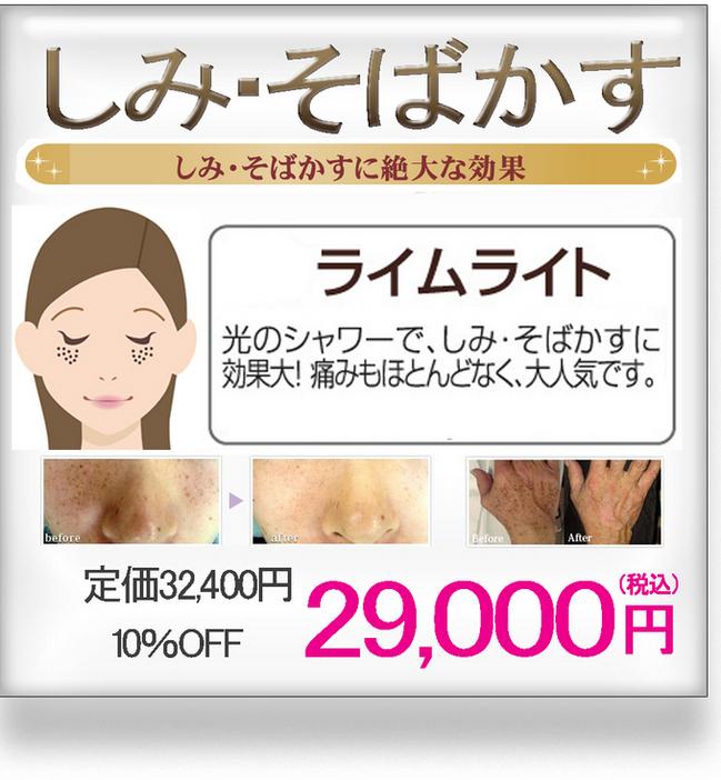 simisobakasuhokuro-8-1.jpgのサムネール画像