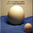 NHK「週末応援ナビ☆ あほやねん!すきやねん!」にダチョウ卵黄エキス開発者出演!