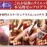1ヶ月集中 代謝UPプレミアム痩身コース 9,800円/ピュアスリム