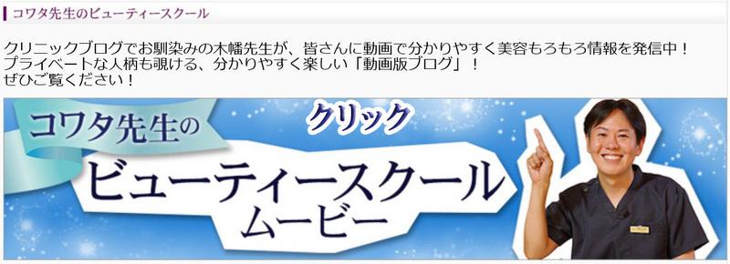 コワタ先生の動画ブログはコチラ!
