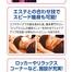 フィットネスの入会は今がチャンス!特典多数ご覧ください/奈良・田原本&学園前のピュアフィットネス