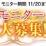 ☆モニター募集のご案内♪☆/奈良・東大阪・京都・三重・和歌山