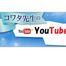 ☆是非、私のYouTubeチャンネルへ♪☆/奈良・東大阪・京都・三重・和歌山