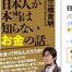 ☆日本人が本当は知らないお金の話☆/奈良・東大阪・京都・三重・和歌山