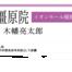 ☆広頚筋を鍛える、ということ☆/奈良・東大阪・京都・三重・和歌山