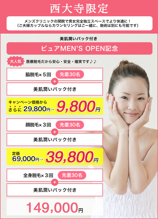 ピュアメディカルクリニックキャンペーン実施中!脇脱毛9800円.jpg