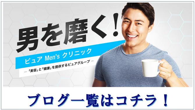 ピュアメンズクリニックブログ一覧/男性専門美容外科皮膚科 奈良